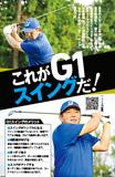 ゴルフ +50ヤード飛ぶ! 超図解・欧米トップ